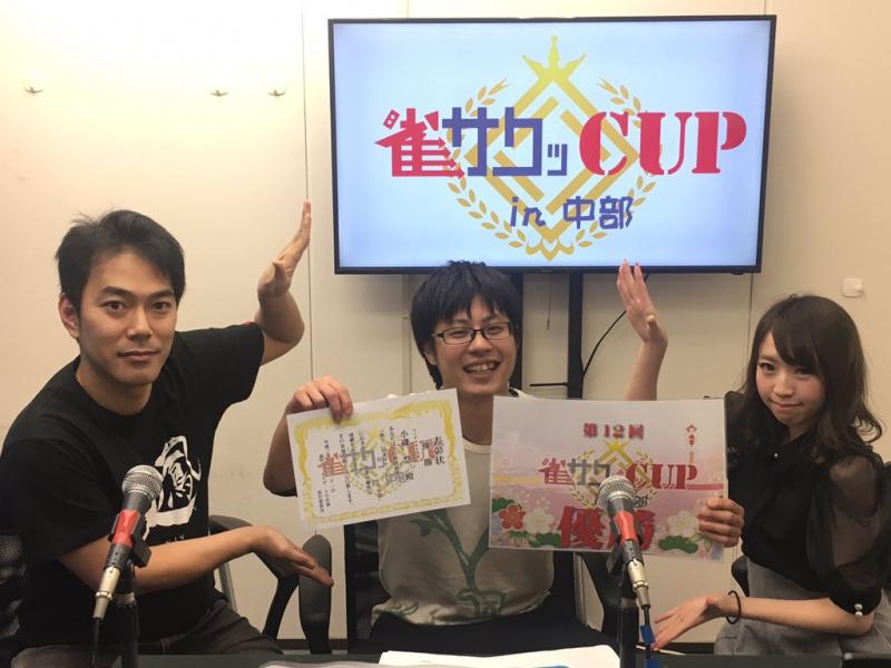 [雀サクッTV]第12回雀サクッCUP in 中部 優勝はマーチャオ 栄から出場の小磯さん!!