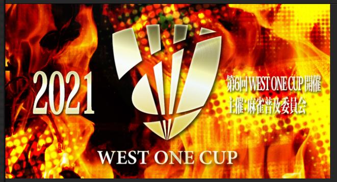 【第6回 WEST ONE CUP 2021 準々決勝】2021年5月30日(日) 準決勝16名決定!!