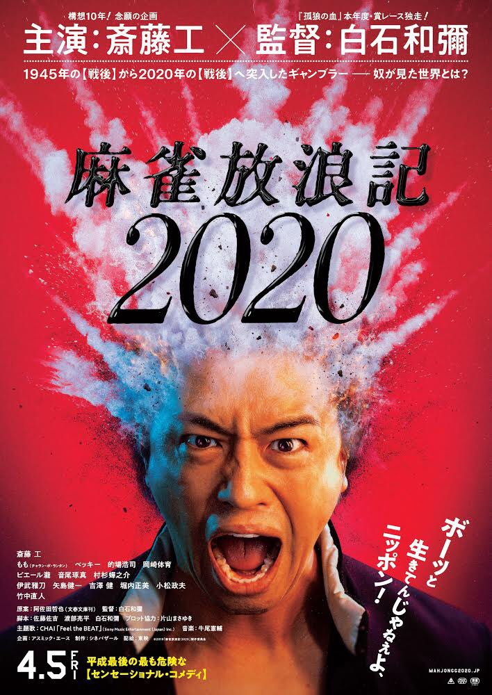 映画『麻雀放浪記2020』ポスタービジュアル遂に...遂に...解禁! 4/5(金)公開 ムビチケカード発売中!
