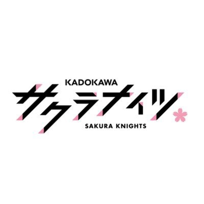 [Mリーグ] 参戦チーム 『KADOKAWAサクラナイツ』 ✿公式ツイッターアカウント始動✿ ✿チームロゴデザイン決定✿