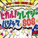 【日本プロ麻雀連盟】(配信) ヒカル!クレイジーパジャマSOS【無料放送】 2019/05/23(木) 開演:20:00
