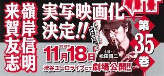 2019年1月5日発売のDVD「天牌外伝」「天牌外伝2」 2018/11/18(日)渋谷で1Day上映!