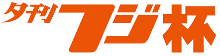 レポート)夕刊フジ杯争奪麻雀女流リーグ2019 名古屋開会式&第1節