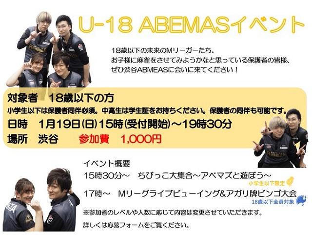 【U-18 ABEMASイベント】2019/01/19(日) 場所:渋谷 対象者 18歳以下の方 同伴可能