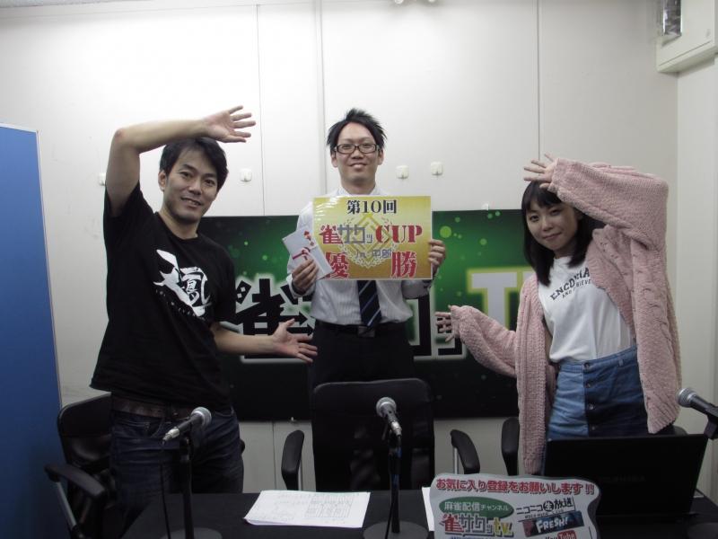 第10回雀サクッCUPin中部 優勝は、麻雀ひまわり代表の岡田さん!!