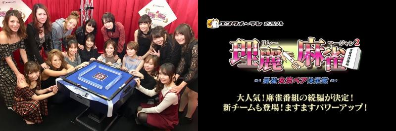 (C)エンタメ~テレ 理麗麻雀2~最強女流ペア決定戦~