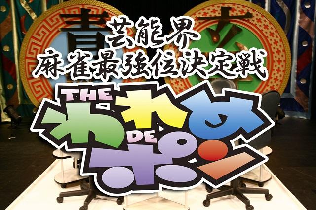 [フジテレビONE] THEわれめDEポン 優勝は岡田紗佳さん!! 次回 2020年7月31日(金)生放送!!