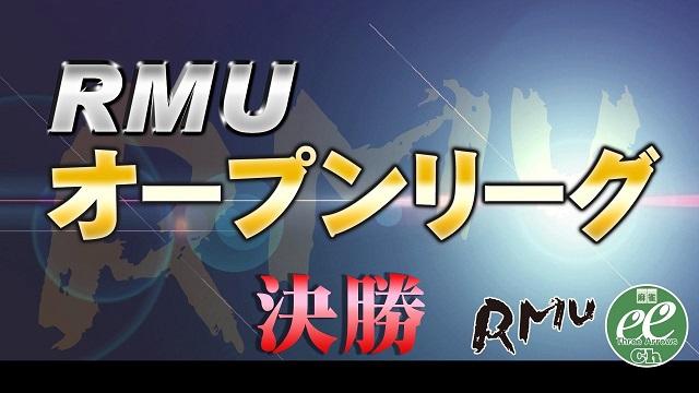 【RMU】(配信)RMUオープンリーグ決勝 2019/12/08(日) 開演:11:00 麻雀スリアロチャンネル(ニコ生)(FRESH!)