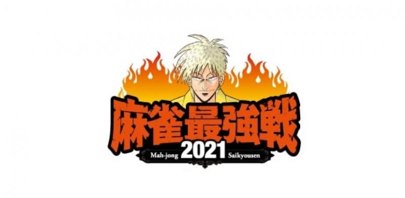 (C)麻雀最強戦2021