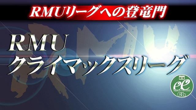 【RMU】(配信)RMU・2019前期クライマックスリーグ2日目 2019/09/08(日) 開演:11:00