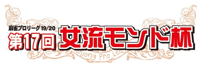 [MONDO TV]モンド麻雀プロリーグ19/20 第17回女流モンド杯 # 2 予選 第2戦 2019/07/16 (火) 23:00 ~ 24:30  初回放送!