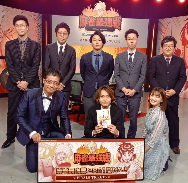 「麻雀最強戦2021 男子プロ最強新世代」 優勝は岡崎涼太プロ(連盟)!!