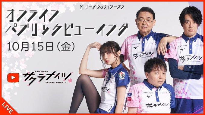 [Mリーグ] 【KADOKAWAサクラナイツ】(YouTube)【2021/10/15】Mリーグ2021 オンラインパブリックビューイング 2021年10月15日(金)18:55~