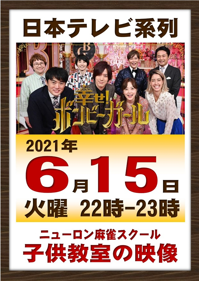 [ノーレート麻雀ネットワーク ニューロン] 日本テレビ系列で毎週火曜夜に放送中のバラエティー番組「幸せ!ボンビーガール」にて、ニューロン子供麻雀教室の映像がちょびっと(5秒ほど)放映!