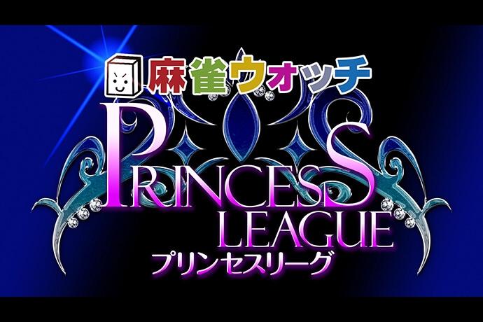[AbemaTV][FRESH!](配信)麻雀ウォッチ プリンセスリーグ2019 決勝 9月27日(金) 12:00 〜 19:00