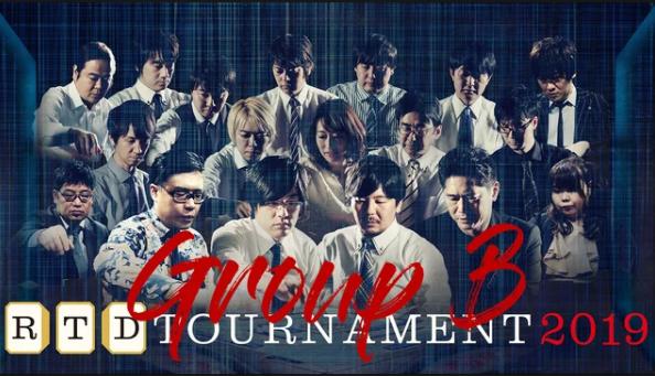 AbemaTV 麻雀チャンネル [新]RTD TOURNAMENT2019 Group B 1回戦/2回戦 5月26日(日) 21:00 〜 5月27日(月) 00:55