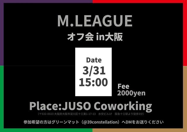 3/31(日) Mリーグオフ会in大阪 会場:JUSO Coworking(十三コワーキング)