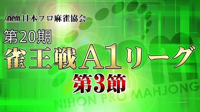 【日本プロ麻雀協会】【麻雀】第20期雀王戦A1リーグ 第3節B卓 2021/06/13(日) 11:00開始 予定