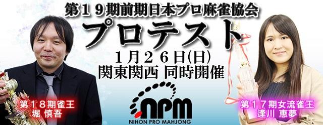 【日本プロ麻雀協会】第19期前期プロテスト  2019年1月26日(日)関東関西同時開催