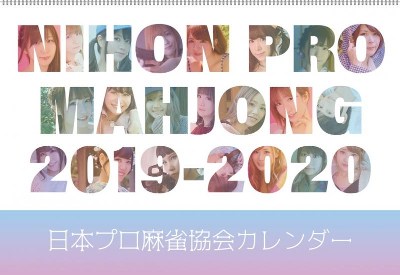 【日本プロ麻雀協会】2019年4月始まりカレンダー販売中!!
