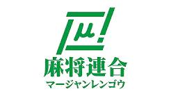 【麻将連合】(配信)2021年 μカップ in 大阪 2021/06/13 に公開予定