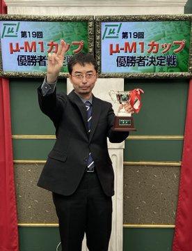 【麻将連合】 第19回μ-M1カップ  優勝は山部 正人さん!!