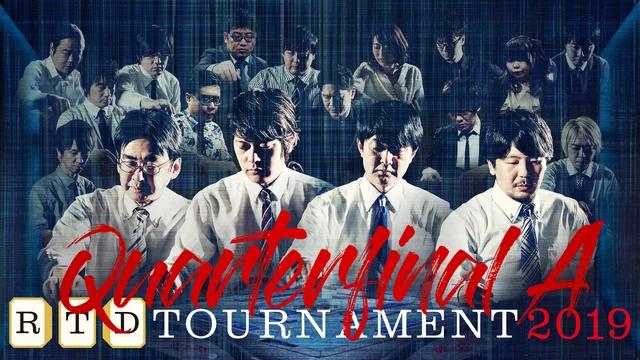 AbemaTV 麻雀チャンネル [新]RTD TOURNAMENT 2019 Quarterfinal A 1・2回戦 7月14日(日) 21:00 〜 7月15日(月) 01:05