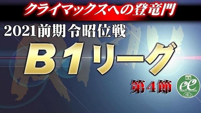 【RMU】(配信) 2021前期令昭位戦B1リーグ第4節 2021/06/19(土) 11:00開始 予定