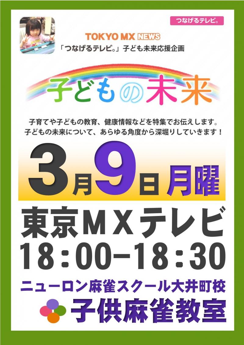 東京MXテレビ「TOKYO MX NEWS」レギュラーコーナー「子どもの未来」でニューロン子供教室を紹介 2020年03月09日18:00-18:30