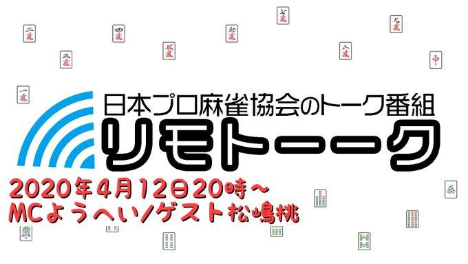 【日本プロ麻雀協会 YouTubeチャンネル】「リモトーーク」MC ようへい 2020年6月5日(金)22時〜 堀慎吾プロ