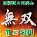 【麻将連合】(配信)無双-MUSOU- 麻将連合月例会#17【関西】 2019/01/08(火) 開演:18:30