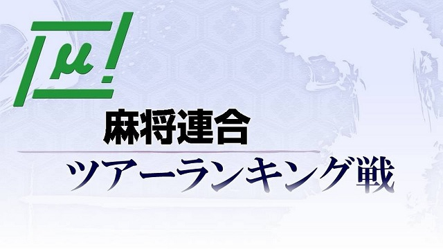 (C)麻将連合・麻雀スリアロチャンネル