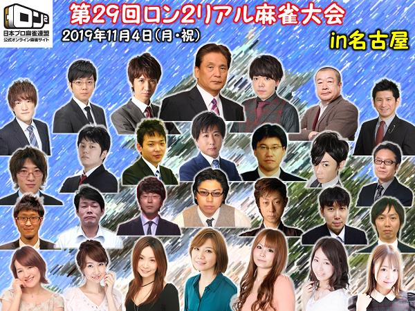 [ロン2]第29回ロン2リアル麻雀大会in名古屋募集受付開始!! 2019年11月4日(月・祝)に名古屋で開催 ゲストプロ決定致しました! 応募受付開始しました!