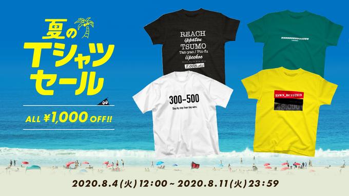 最高位戦 生沼 紗織プロ [麻雀ブランド wlm]  全Tシャツ全カラーが見られるカタログページ公開!