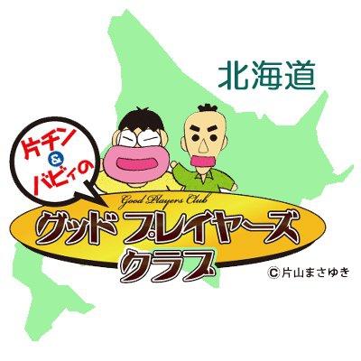 GPC北海道リーグ Twitter @gpc_hokkaidoより (C)片山まさゆき