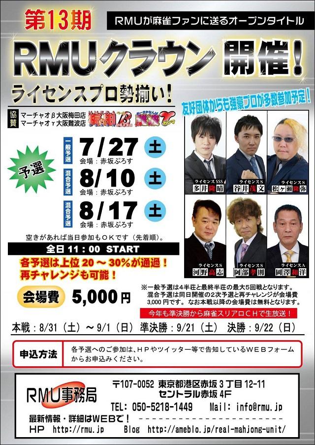 【RMU】第13期RMUクラウン 本戦2日目 2019/09/01(日) 会場:赤坂ぷろす