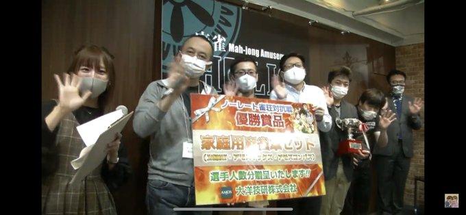 「第2回ノーレート雀荘対抗戦」 優勝は新潟「憩いの家サンライズ」!!圧勝!