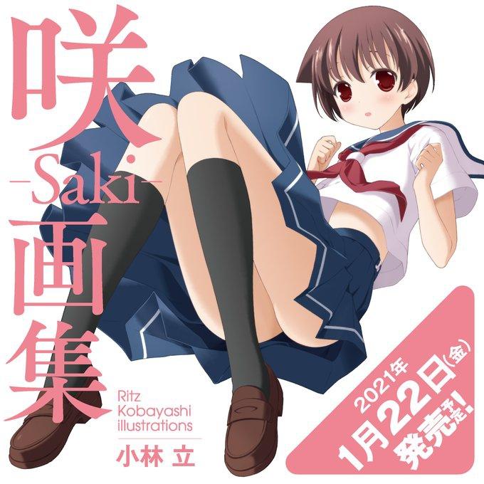 連載15周年記念 小林 立、初の画集「咲-Saki-」画集Ritz Kobayashi illustrations 2021年1月22日(金)に発売決定!!