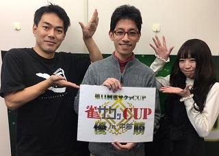 [雀サクッTV](配信)第11回雀サクッCUP 優勝は、マーチャオ代表の木和田さん!!