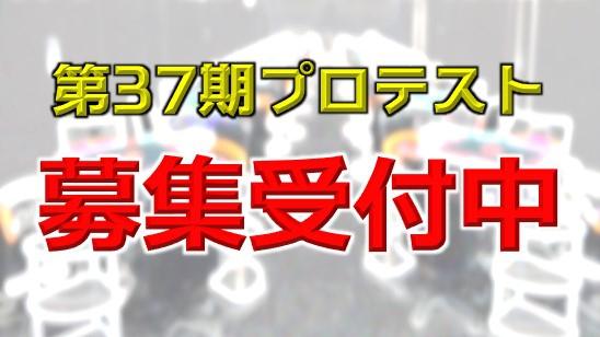 【日本プロ麻雀連盟】 日本プロ麻雀連盟 2020年度プロテスト(第37期)受験生募集要項 試験日:2020年8月8日(土)/9日(日)