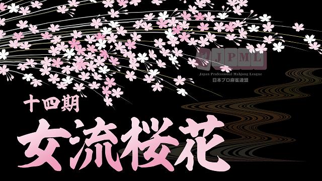 【日本プロ麻雀連盟】(配信)第14期女流桜花~Aリーグ第5節E卓~  2019/09/18(水) 開演:17:00