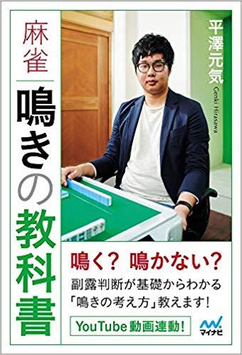 「麻雀 鳴きの教科書」 (マイナビ麻雀BOOKS) 平澤元気 (著)  2019/12/23(月)発売開始!
