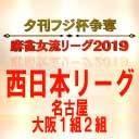夕刊フジ杯争奪麻雀女流リーグ2019  西日本リーグ *大阪1組・名古屋 結果 *結果バレ注意