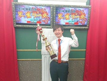 第3期 麻雀の頂・朱雀リーグ  優勝は日本プロ麻雀協会の本宮春樹プロ!!