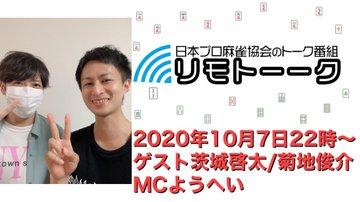 【日本プロ麻雀協会 YouTubeチャンネル】「リモトーーク」MC ようへい 2020/10/7(水) 茨城啓太プロ&菊地俊介プロ