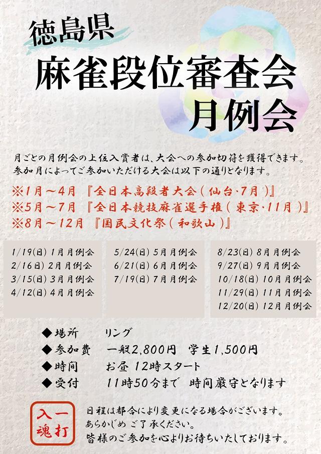 [一社 全国麻雀段位審査会]2020年3月15日(日) 徳島段審 3月度月例会 会場:オールラウンド麻雀荘 リング