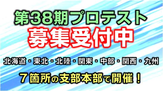 【日本プロ麻雀連盟】 日本プロ麻雀連盟 2021年度プロテスト(第38期前期)受験生募集 応募開始 2021年6月7日(月)15:00~/応募締切 2021年7月11日(日)/試験日 2021年7月31日(土)/8月1日(日)