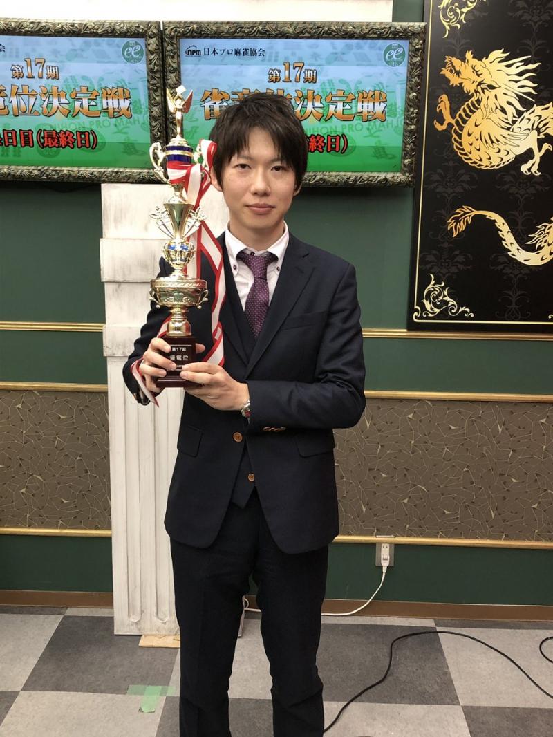 【日本プロ麻雀協会】 第17期雀竜位決定戦優勝は矢島亨プロ!!  日本オープンに続き、2つ目のビッグタイトル!