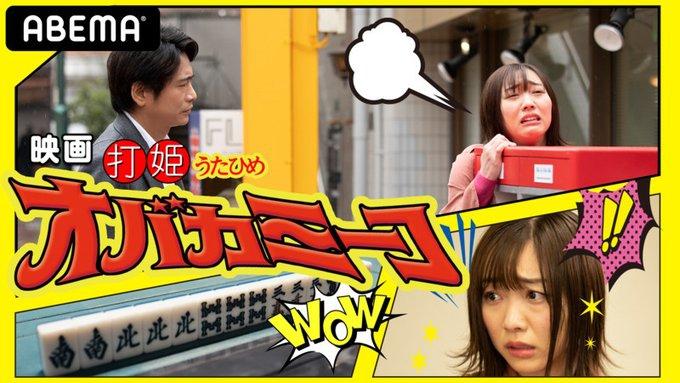 [ABEMA] 映画 「打姫オバカミーコ️」9月20日からABEMAプレミアムで独占公開決定!!