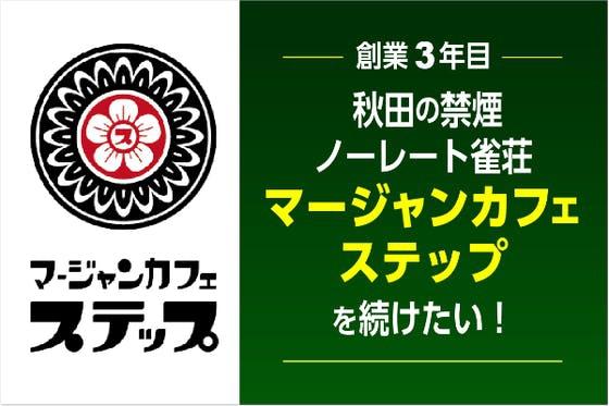 秋田[マージャンカフェ ステップ] クラウドファンディング ご支援、ご協力頂ける方を募集中!